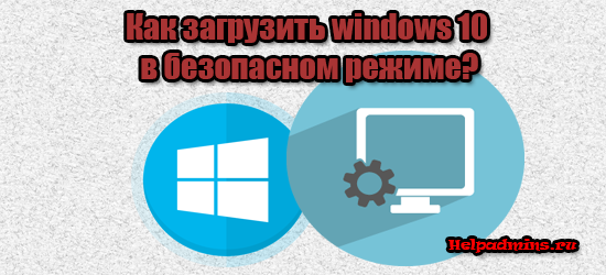 как запустить безопасный режим windows 10
