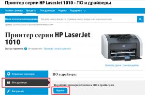 Установка принтера hp laserjet 1010 на windows 7