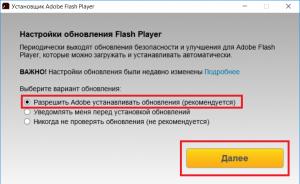 установить последнюю версию adobe flash player