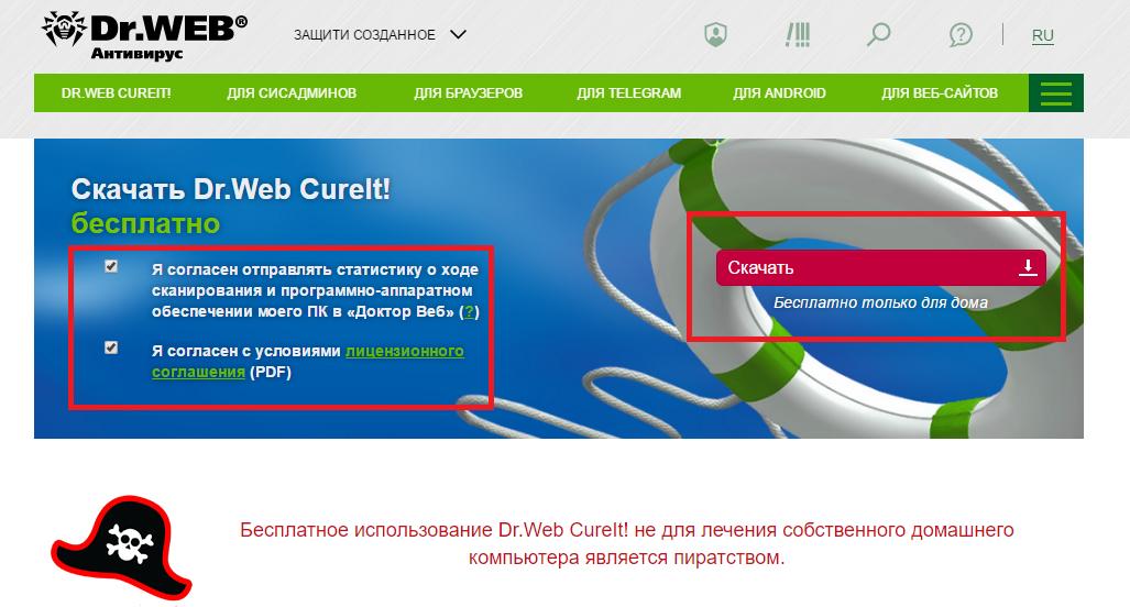 утилитк доктор веб для чистки андроида от вирусов парфюмерами