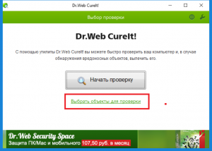 проверить компьютер на вирусы без установки антивируса