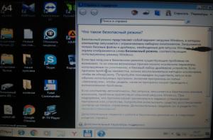 как запустить безопасный режим windows 7