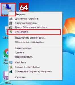 Как разбить жесткий диск на разделы в windows 7 без потери данных