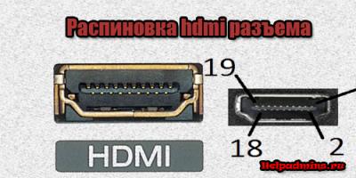 распиновка hdmi разъема
