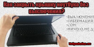 как сделать так чтобы при закрытии ноутбука он не выключался