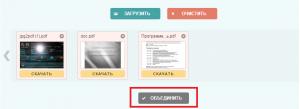 как объединить несколько файлов pdf в один