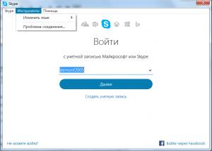 как убрать скайп из автозапуска windows 7