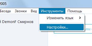 Старые функции в новом Скайпе