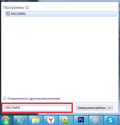 Как сделать автозапуск скайпа на виндовс 7