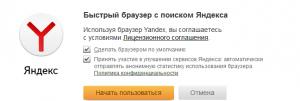 яндекс браузер полный дистрибутив