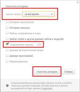 как удалить сохраненный пароль в яндекс браузере