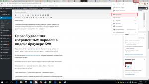 как в яндекс браузере удалить сохраненные пароли