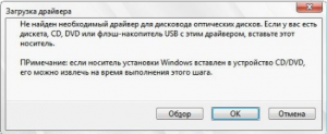 при установке windows 7 не видит жесткий диск просит драйвера