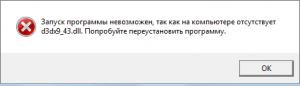 запуск программы невозможен так как отсутствует d3dx9 43 dll