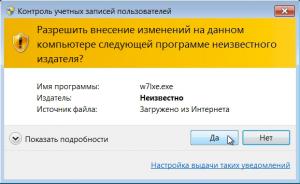 как отключить контроль учетных записей пользователей windows 10