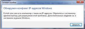 обнаружен конфликт ip адресов windows 7