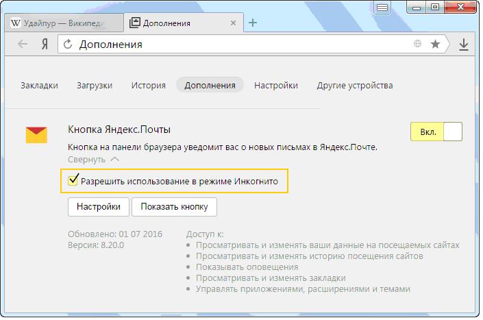 Как сделать инкогнито браузер