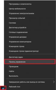 как убрать контроль учетных записей пользователей на виндовс 10