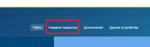 как открыть закрытые вкладки в яндекс браузере