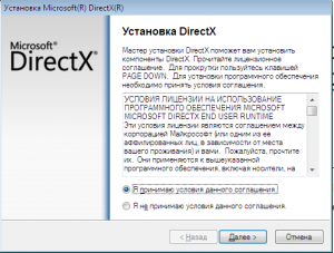 отсутствует d3dx9 43 dll