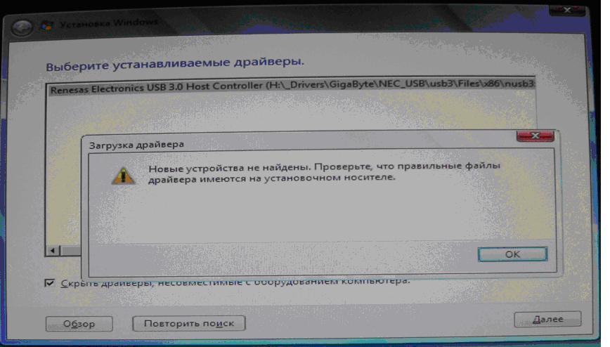 Ошибка при установке windows 7: не найден необходимый драйвер.