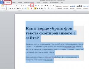 как убрать фон текста в ворде при копировании из интернета