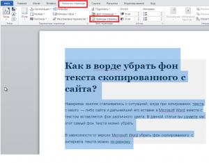 как в ворде убрать фон текста скопированного с сайта