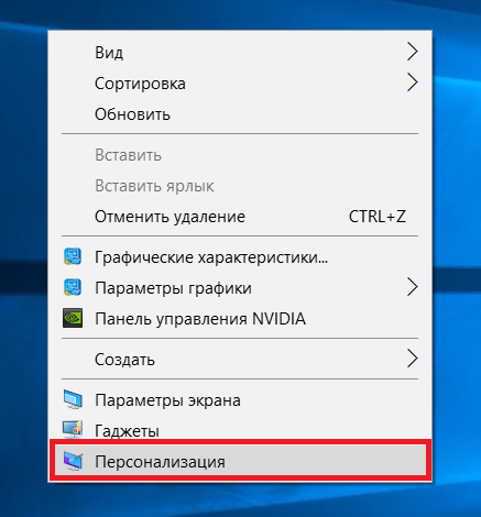 Как вывести панель управления на рабочий стол Windows 10?
