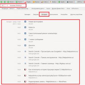 как посмотреть историю браузера яндекс