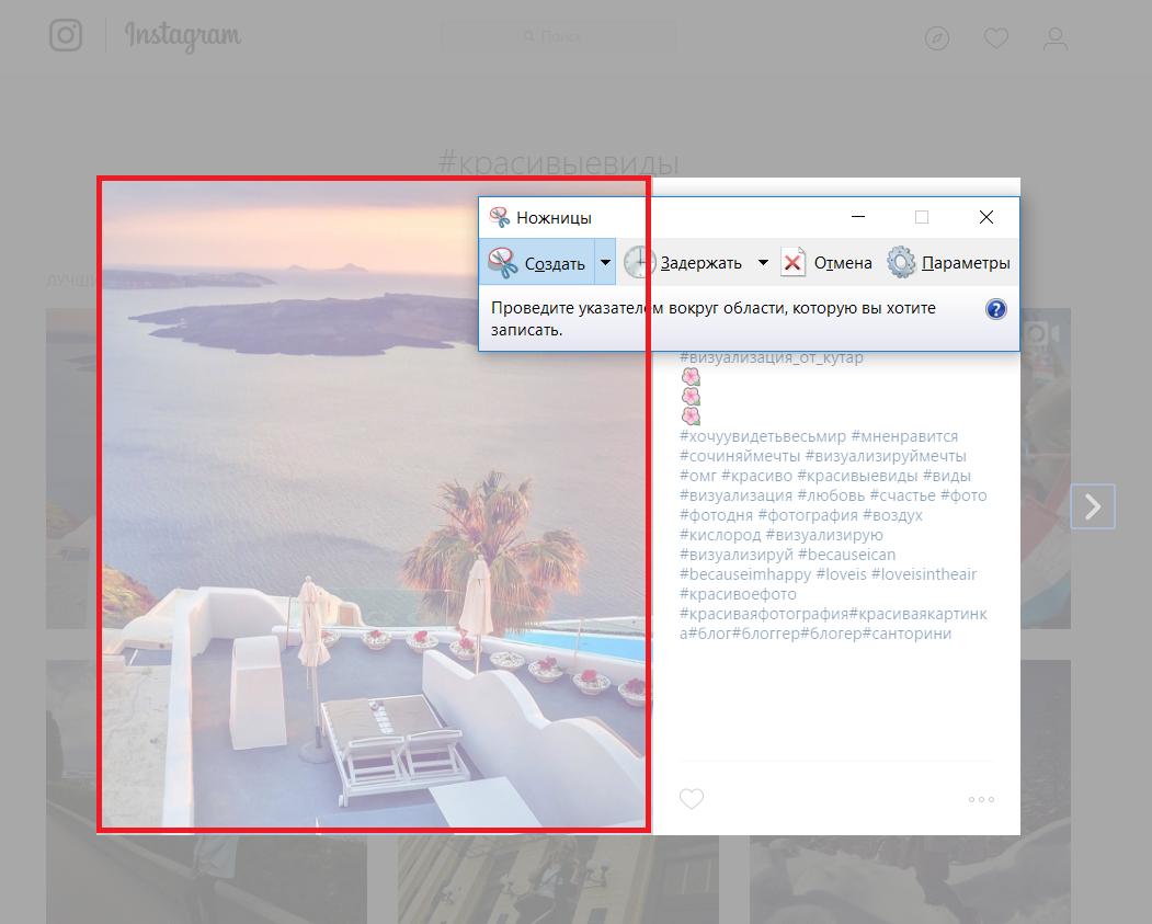 как с инстаграмма в контакте фото добавлять