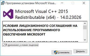 vcruntime140 dll что это за ошибка как исправить