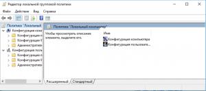 как открыть редактор локальной групповой политики windows 7