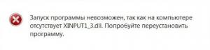 что это за ошибка xinput1 3 dll