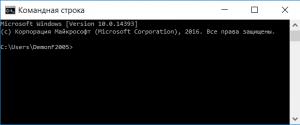 командная строка в windows 10 как вызвать