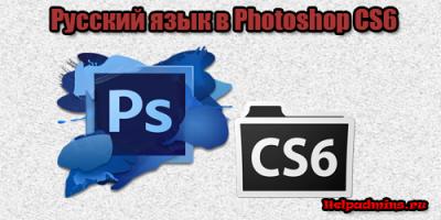 как сделать фотошоп на русском cs6