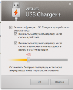 asus usb charger plus что это за программа