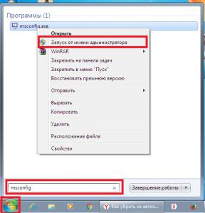 как убрать из автозапуска программы в windows 7