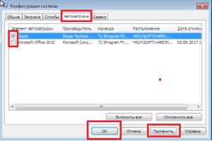 как убрать автозапуск программ windows 7