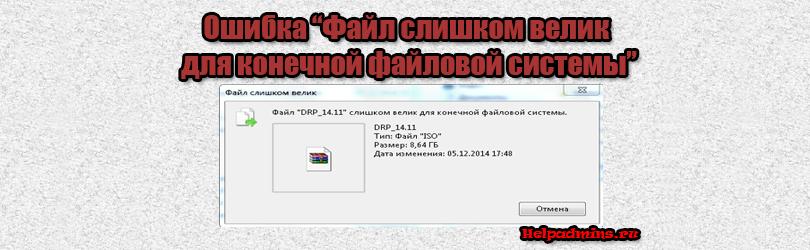 файл слишком велик для конечной файловой системы как исправить
