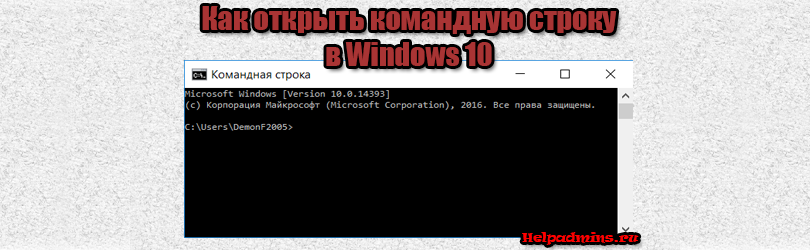 как вызвать командную строку в windows 10