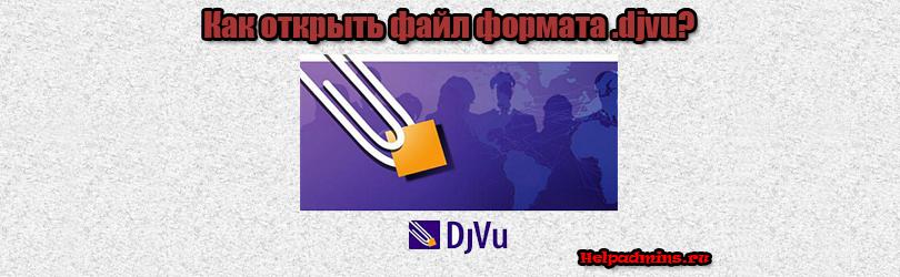 программа для открытия djvu