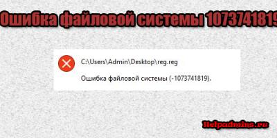 ошибка файловой системы 1073741819 как исправить windows 7