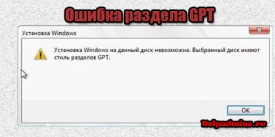 установка windows на данный диск невозможна выбранный диск имеют gpt