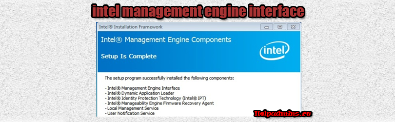 intel management engine interface что это