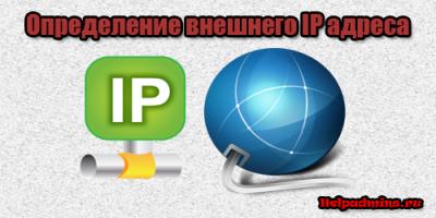 как узнать внешний ip адрес компьютера