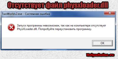 запуск программы невозможен так как отсутствует physxloader.dll