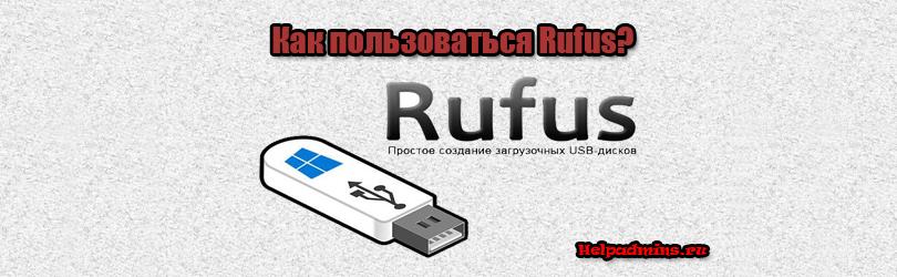 rufus как пользоваться