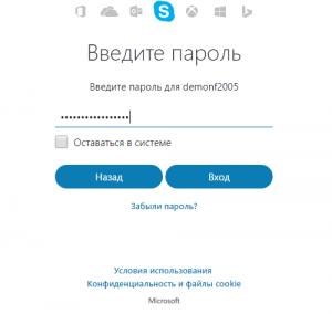 как поменять имя в скайпе