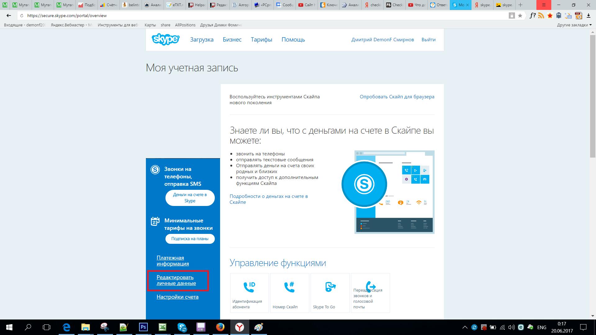 Как записать разговор в Skype 1