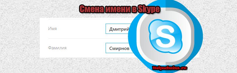 как в скайпе изменить имя